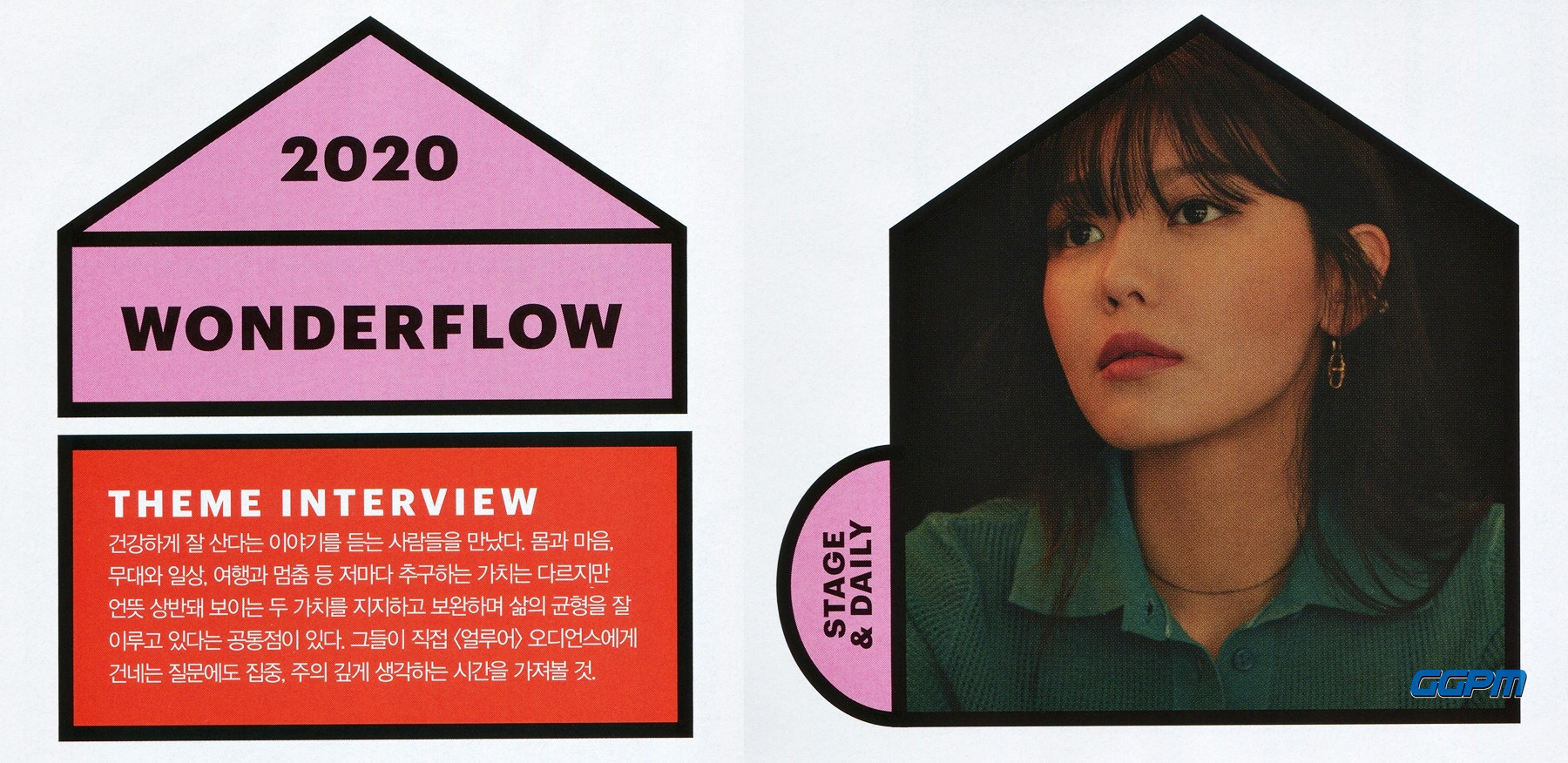 Sooyoung – 2020 December, Allure Magazine