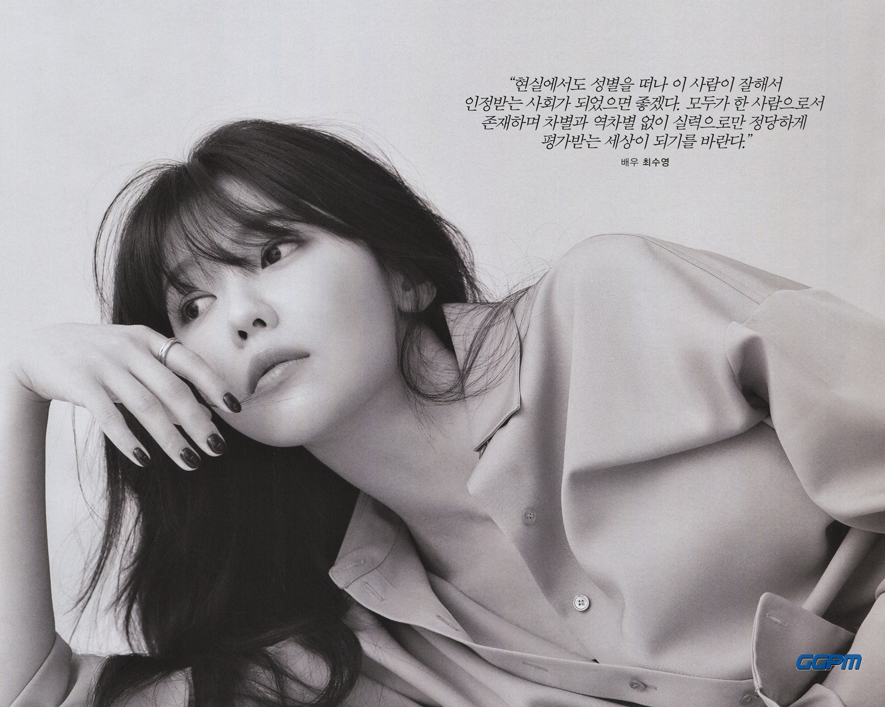 Sooyoung – 2021 March, Marie Claire Magazine