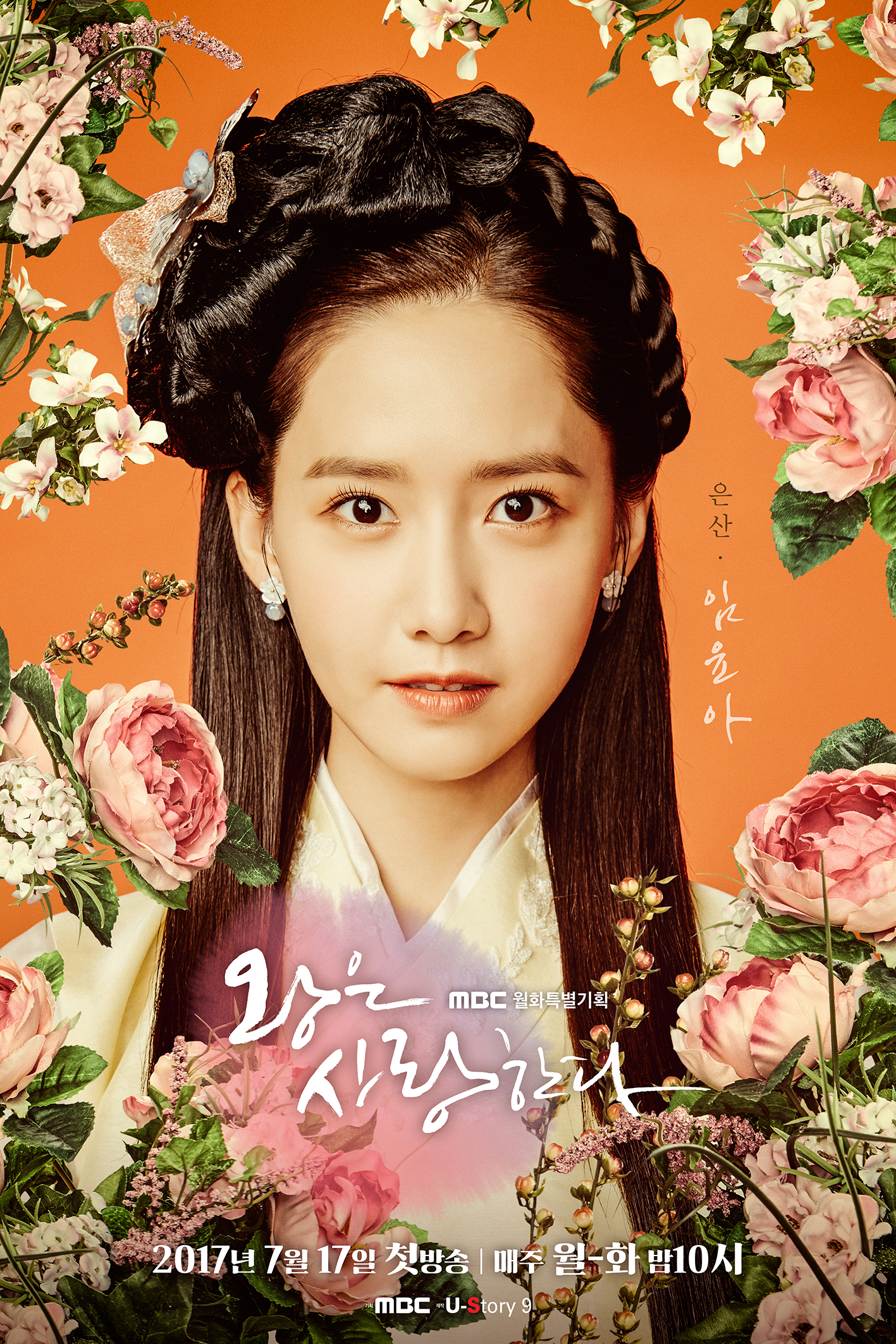 Index of /data/soshi/pictures/yoona/tv/the-king-loves/